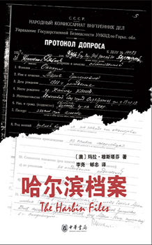 Chinese Edition cover